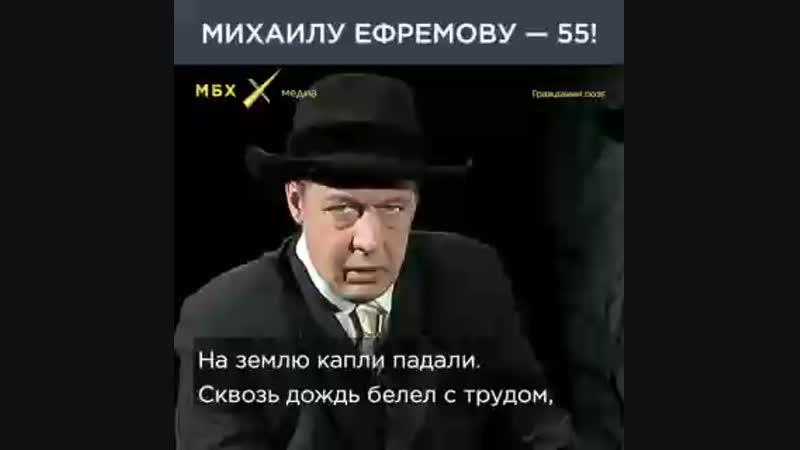 Олегу Ефремову-55
