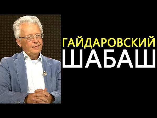 Валентин Катасонов 19.01.2019