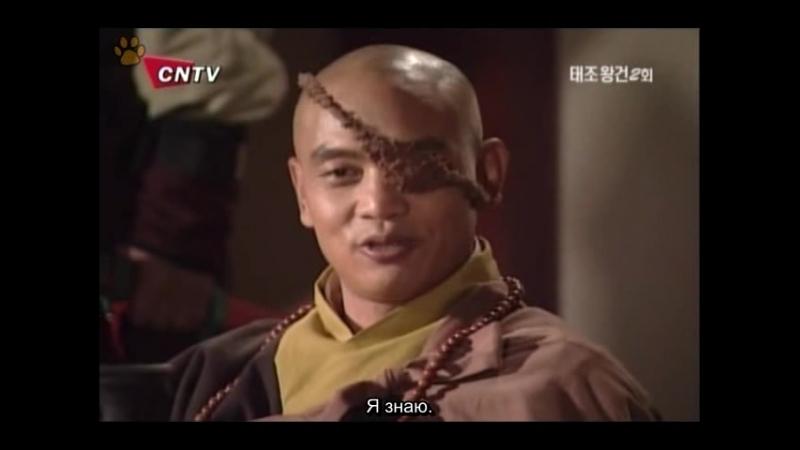 [Тигрята на подсолнухе] - 2/200 - Император Ван Гон / Emperor Wang Gun (2000-2002, Южная Корея)