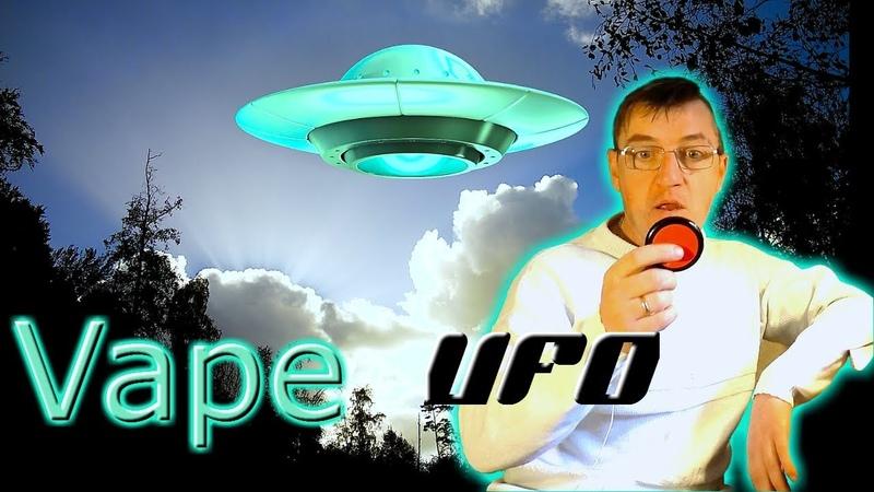 ВЕЙП/ЛЕТАЮЩАЯ ТАРЕЛКА Vape- Khree UFO VAPEколлекционерам