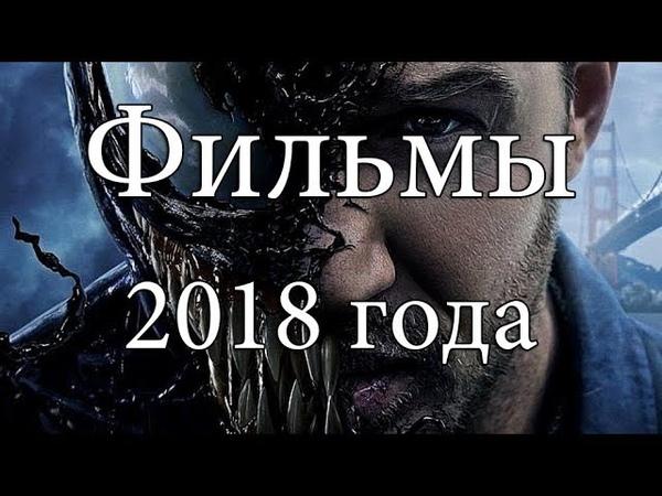 5 фильмов 2018 года