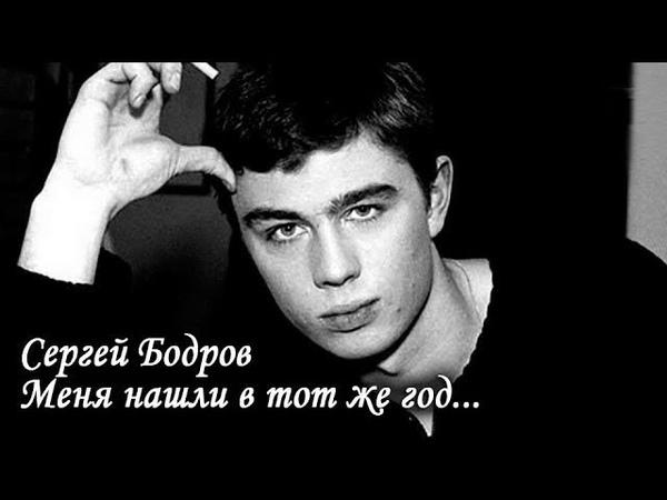 Сергей Бодров Меня нашли в тот же год Лаборатория Гипноза