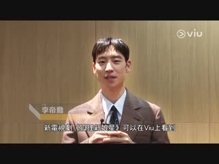 13.12.2018 || Lee Je Hoon and Chae Soo Bin (for Hong Kong)