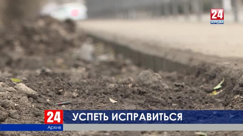 Успеть до 1 февраля подрядчикам дали время на исправление недочётов в ремонте дорог Симферополя