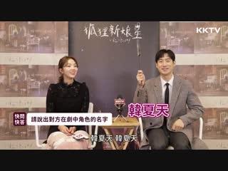 13.12.2018 || Lee Je Hoon and Chae Soo Bin (for Taiwan TV) Викторина