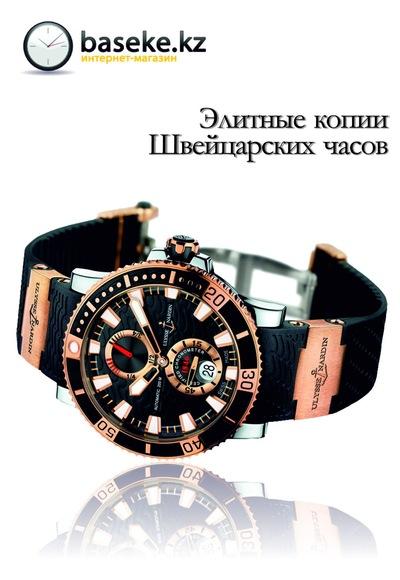 a23772de Часы в Алматы 100% в наличии | ВКонтакте
