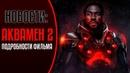 ГИКОВОСТИ Подробности грядущего фильма Аквамен-2, новый фильм о Бэтмене, костюмы людей-икс...
