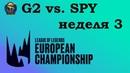 G2 vs SPY Week 3 LEC 2019 Чемпионат Европы LCS EU G2 Esports против Splyce