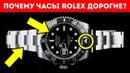 Почему Часы Rolex Такие Дорогие