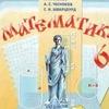 Решебник по Матем.5-6 класс Виленкин