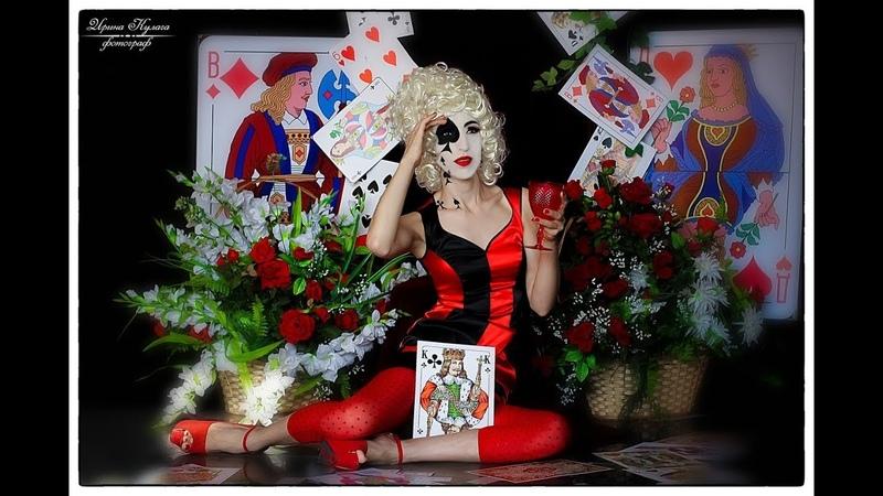 Стас Михайлов - Джокер. Фотосессия Ирины Кулага. Автор видео - Алла Шевцова