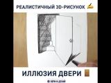 Как нарисовать карандашом 3D-перспективу двери