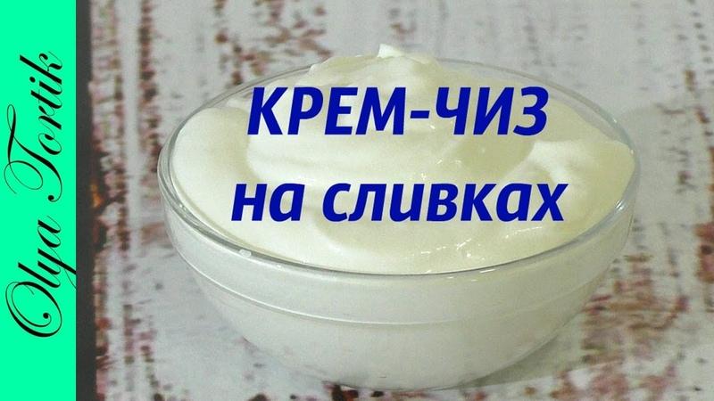 КРЕМ - ЧИЗ на сливках пошаговый рецепт Творожный крем для украшения тортов и пирожных
