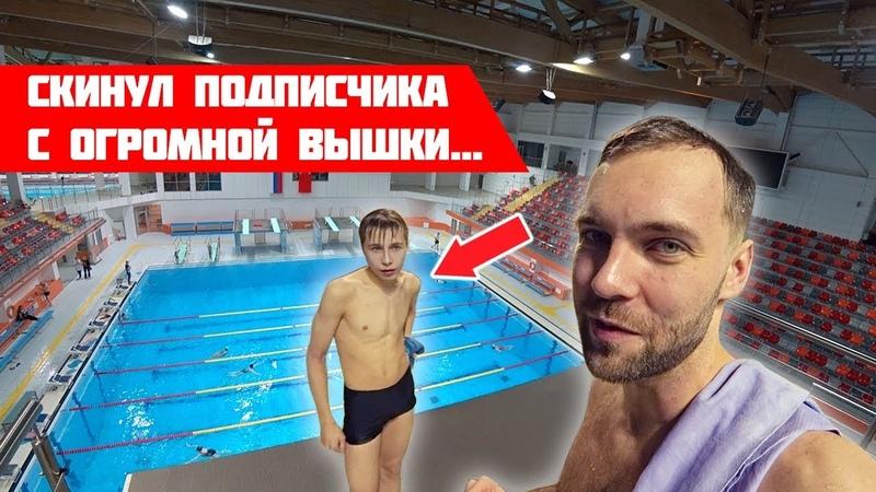 Скинул подписчика с огромной вышки | Куда делись прыжки в воду в Перми