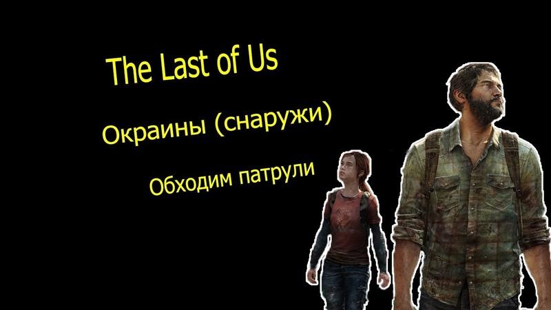 Прохождение игры - The Last of Us (Окраины - снаружи). ps4share custom matchmaking eu
