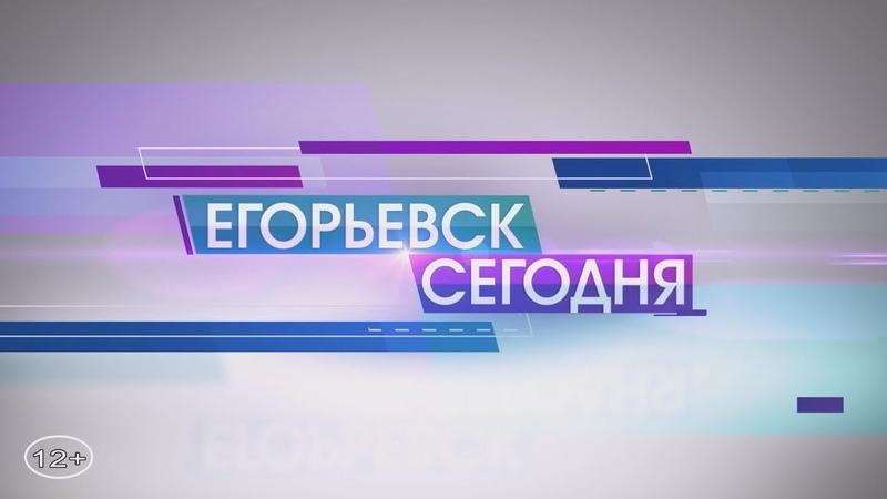 ЕГОРЬЕВСК СЕГОДНЯ 100818