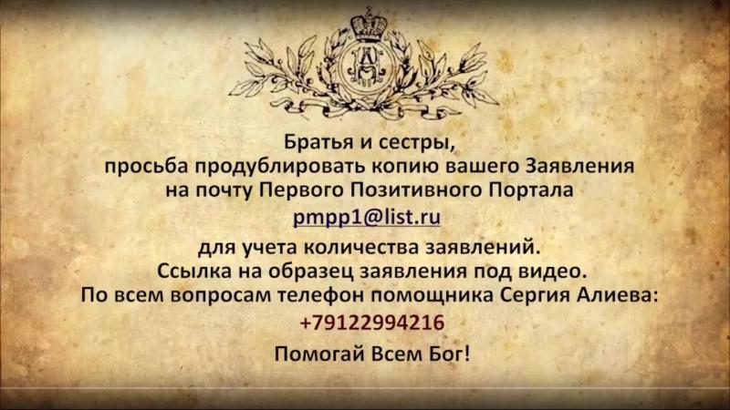 Если не мы, то кто! Защитим светлую память Государь-Императора Николая Второго