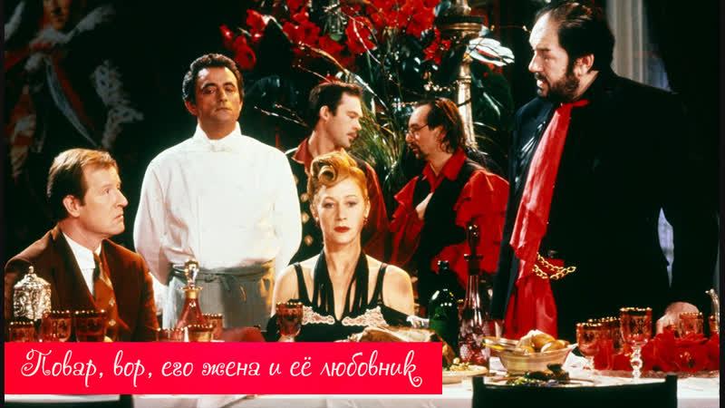 Повар, вор, его жена и её любовник