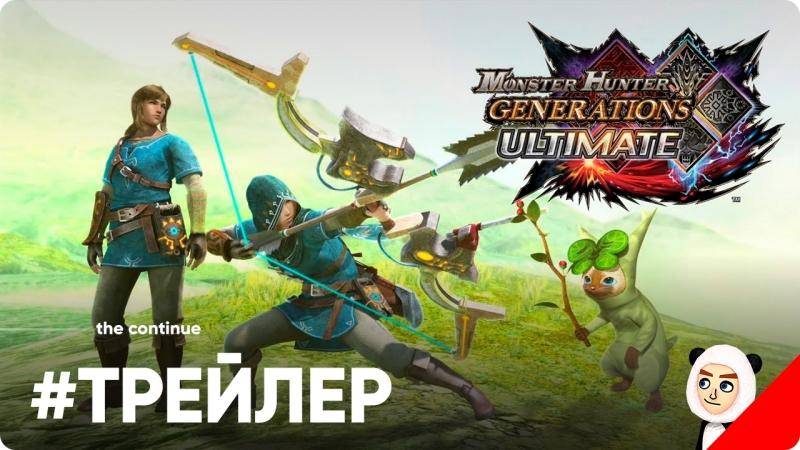 Трейлер коллаборации Monster Hunter Generations Ultimate x The Legend of Zelda