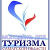 Клуб «Молодежь для туризма Самарской области»
