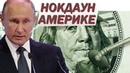 Россия предложила партнёрам оплатить нефть не долларами а евро