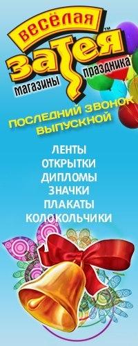 Товары для праздника — купить в интернет - Zatey Ru