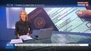 Новости на Россия 24 • Выборы главы Южной Осетии: Анатолий Бибилов заявляет о победе в первом туре