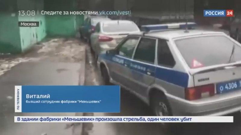 Новости на «Россия 24» • Спецназ начал зачистку Меньшевика в поисках директора