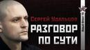 НОВОЕ Сергей Удальцов Путин боится народного гнева