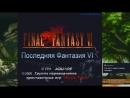 Final Fantasy 6 SNES Стрим 15.