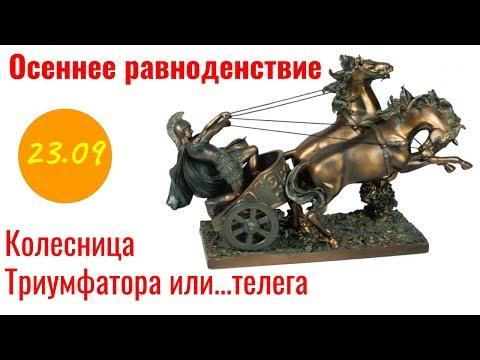 23.09 Осеннее равноденствие: Колесница Триумфатора или...телега