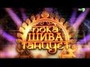 Пока Шива танцует (6 серия) смотреть онлайн