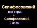 сериал Склифосовский 2 сезон 1 7 8 9 10 11 12 13 14 15 16 1718 19 20 21 22 23 24 серия онлайн 2013