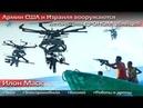 Илон Маск. Армии США и Израиля вооружаются летающим ДРОНОМ убийцей