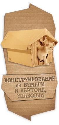 Упаковки из бумаги