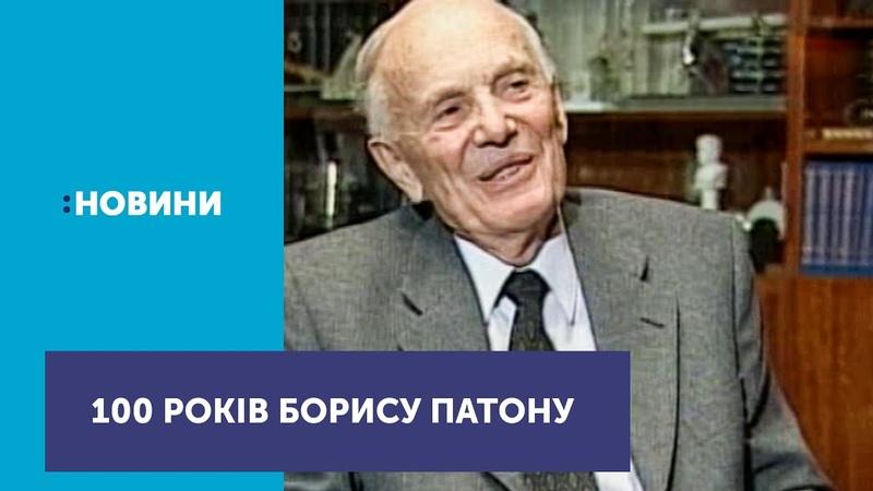 100 років виповнилося Борису Патону