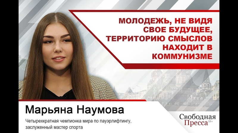 Молодежь не видя свое будущее территорию смыслов находит в коммунизме