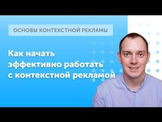 eLama: Контекстная реклама: от основ до повышения эффективности от 02.08.2018