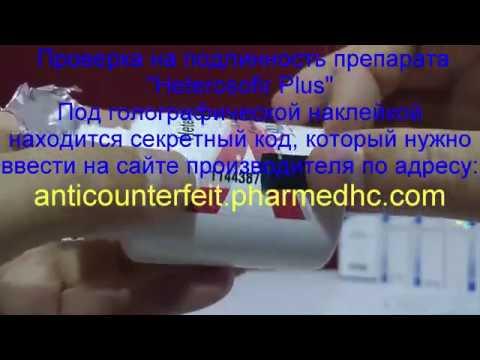 Heterosofir plus проверка на оригинал Софосбувир и ледипасвир Гепатит С