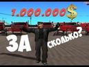 ЗА СКОЛЬКО можно заработать 1 000 000$ 1кк дальнобойщиком Diamond RP