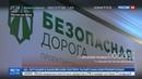 Новости на Россия 24 Автодор разработает концепцию развития транспортной сети юга России