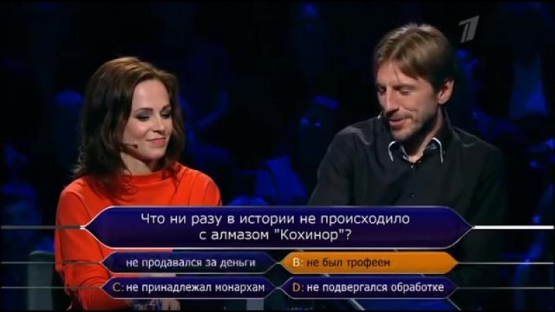 Кто хочет стать миллионером (02.11.2013)