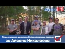 Общественники г.Нерюнгри заНАС