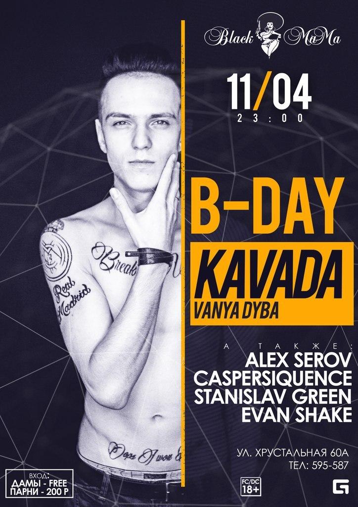 Афиша Калуга 11.04 B-DAY KAVADA (ВАНЯ ДЫБА) / BLACK MAMA CLUB