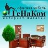 Офисная мебель - Компания ГеНаКом