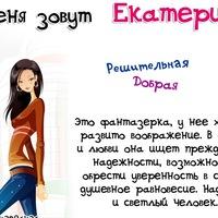 Екатерина Kotenok
