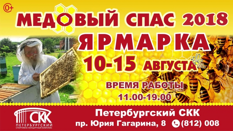 Православная выставка-форум 10-15 августа 2018 в Петербургском СКК