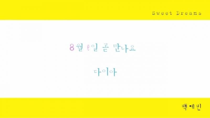 [CLIP] 180719 - - DIA 다이아 Self-composed song Sweet Dream' Preview! » Freewka.com - Смотреть онлайн в хорощем качестве