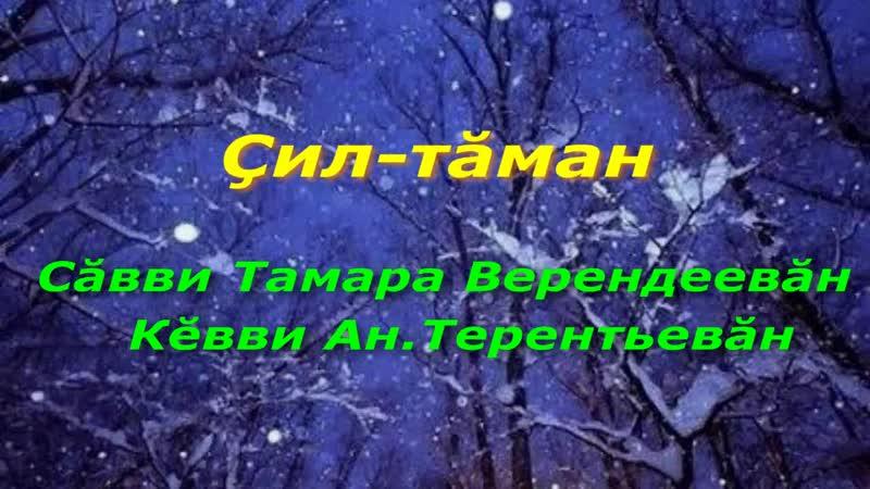 Çил-тăман_(Т.Верендеева_А.Тер-ев)