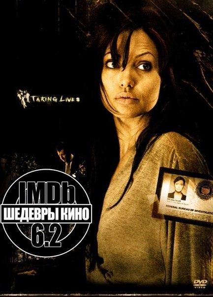 Забирая жизни (2004)